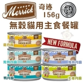 *KING*【單罐】Merrick奇跡 無穀貓用主食餐罐156g‧不含穀物、防腐劑‧貓罐頭