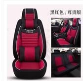 寶駿510 560 310 名爵ZS銳騰GT冬季亞麻汽車坐墊四季通用全包座套