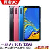 三星 A7 2018手機 128G 【送 128G記憶卡+空壓殼+玻璃保護貼】 24期0利率 Samsung A750