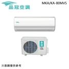 【品冠空調】13-14坪變頻分離式冷氣 MKA-80MV5/KA-80MV5送基本安裝 免運費