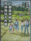 【書寶二手書T1/翻譯小說_JOZ】下腳蔬菜村的敗部復活大作戰_黑野伸一