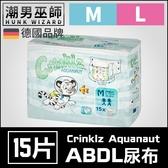 ABDL 成人紙尿褲 成人尿布 紙尿布 一包15片 | Crinklz Aquanaut 成人 寶寶
