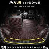 傳祺GS3 GS4 GS7 GS8傳奇專用汽車后備箱墊全包圍尾箱墊內飾改裝