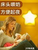 小夜燈泡插電喂奶遙控夜光插座節能嬰兒台燈臥室床頭睡眠小燈護眼    JSY時尚屋