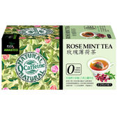 【阿華師茶業】玫瑰薄荷茶 (2.2gx18包) ◆86小舖 ◆