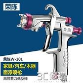 噴漆槍-日本榮陳W-101噴槍油漆噴搶 噴漆工具W101傢俱汽車面漆氣動噴漆槍 3C優購WD