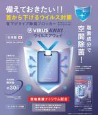 日本製·隨身攜帶型空氣清淨器 紫