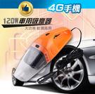120W大功率車用吸塵器 乾濕兩用 車用吸塵器 配件12V 汽車 吸塵器 點菸器充電 汽車百貨 【4G手機】