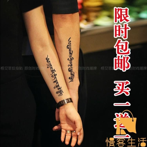 紋身貼男女防水持久英文性感情侶手臂仿真刺青貼紙【慢客生活】