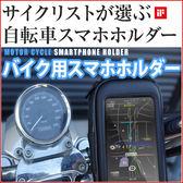 摩托車手機架車架手機座支架子手機架摩托車手機座garmin nuvi 2465 2555 2557 2565 2565t pgo j bubu g max