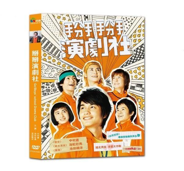 掰掰演劇社 DVD(購潮8)