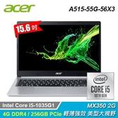 【Acer 宏碁】Aspire 5 A515-55G-56X3 15.6吋筆電 銀 【加碼贈真無線藍芽耳機】