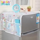 PEVA 冰箱罩防塵罩滾筒洗衣機床頭櫃蓋布萬能蓋巾單開門微波爐布藝ATF 魔法鞋櫃