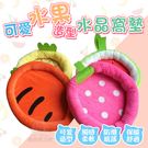 【S號】可愛水果造型水晶窩墊 寵物窩 狗窩 狗墊 貓窩 貓墊 水晶絨窩 水晶窩 保暖窩 舒適窩