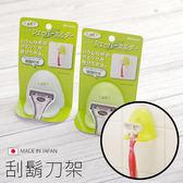 日本製 刮鬍刀架 無痕吸盤 牙刷架 綠葉刮鬍刀架《Life Beauty》