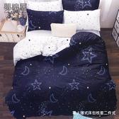 台製柔絲絨3.5尺單人薄式床包枕套二件式-星月神話-藍-夢棉屋