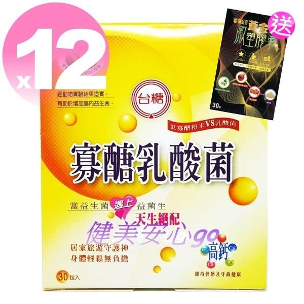 ◆最新期限2022年6月◆【台糖 寡醣 乳酸菌 30入*12盒】 。健美安心go。 益生菌 嗯嗯粉 健康認證
