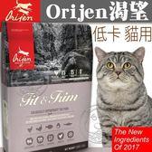 【培菓平價寵物網】Orijen渴望》低卡貓 全新更頂級-1kg