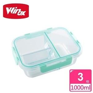 【美國 Winox】安玻分隔玻璃保鮮盒長形3格1000ML(3色可選)灰色#78
