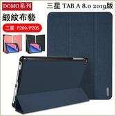 DOMO系列 三星 TAB A 8.0 with s Pen 2019版 P200 P205 平板皮套 防摔 支架 超薄三折 全包邊 保護套