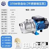 抽水機 凌霄不銹鋼水泵家用增壓泵自來水管道增壓抽水機噴射泵CY 自由角落
