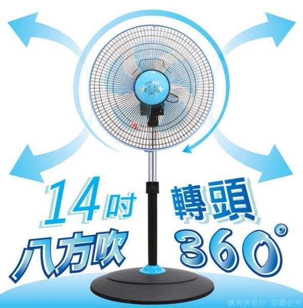 台灣製造★雙星牌 新型14吋360度立體擺頭立扇 (電風扇涼風扇 TS-1418)
