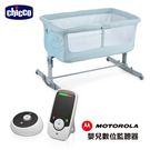 chicco-Next 2 Me Dream移動舒適床邊床-斐濟藍+嬰兒數位監聽器