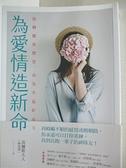 【書寶二手書T9/兩性關係_H5K】為愛情造新命:扭轉關係體質,成為幸福好命女_皮爾斯夫人