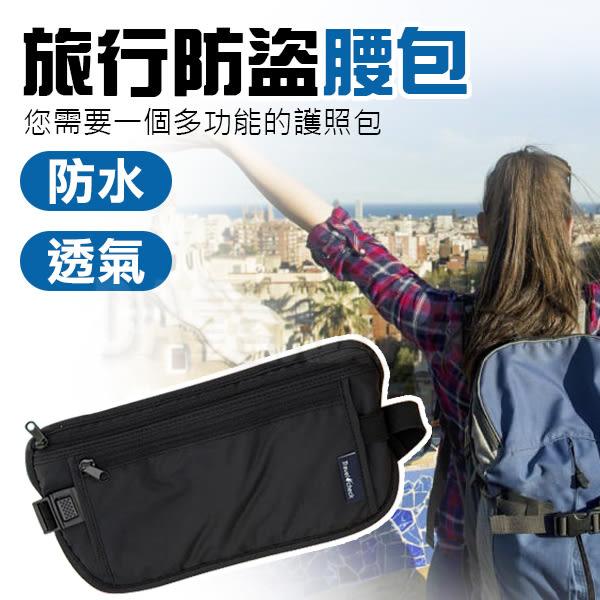 【瘦身3件任選88折】超薄貼身腰包 旅行收納包 隱形腰包 護照包 防扒包 防盜包 臀包 單車包(80-0926)