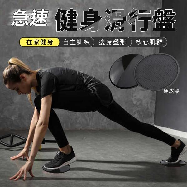 滑行盤 健身盤 健身滑行盤 [2入] 運動 增肌 減脂 瑜珈 訓練 核心 瘦身 腹肌