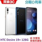 【現貨】HTC Desire 19+ 手機 6G/128G,送 空壓殼+玻璃保護貼,24期0利率