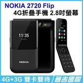 【晉吉國際】Nokia 2720 Flip 4G折疊手機 老人機 2.8吋螢幕 4G+3G 雙卡雙待