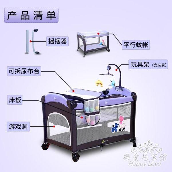 嬰兒床可折疊 多功能便攜寶寶搖籃帶蚊帳遊戲床       SQ6990『樂愛居家館』TW