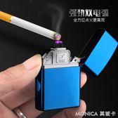 USB充電打火機創意雙電弧激光金屬防風翻蓋電子點煙器 莫妮卡小屋
