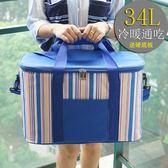 34L特大號加厚保溫包戶外冷藏冰包飯盒保溫袋鋁箔外賣送餐保溫箱【小梨雜貨鋪】