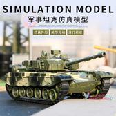 坦克模型 坦克玩具導彈車男孩玩具車兒童坦克車軍事玩具3-6歲模型仿真坦克 2色