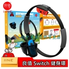 【全新現貨】 NS Switch 良值 ...