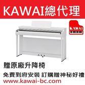 KAWAI CN27浪漫雪白 88鍵河合數位鋼琴/電鋼琴/原廠直營展示批售中心