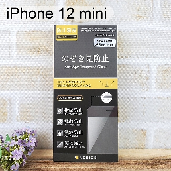 【ACEICE】防窺滿版鋼化玻璃保護貼 iPhone 12 mini (5.4吋) 黑