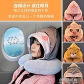 U型枕連帽靠枕脖子護頸枕旅行坐車u形頭枕護頸椎神器可愛 交換禮物