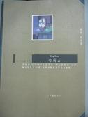 【書寶二手書T8/語言學習_NQV】李爾王_莎士比亞