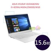 ASUS X510UF-0153G8250U 15.6吋 ◤刷卡◢ Vivobook (i5-8250U/4GD4/256SSD/W10) 天使白