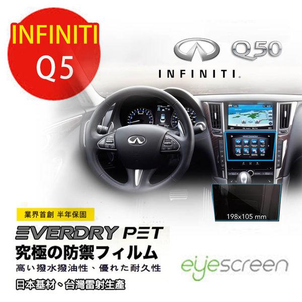 TWMSP★按讚送好禮★EyeScreen INFINITI Q50 Everdry PET 車上導航螢幕保護貼(無保固)