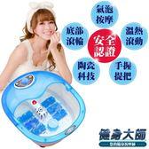 【健身大師】限量特仕版陶瓷溫熱按摩足浴機(泡腳機/足底桑拿)