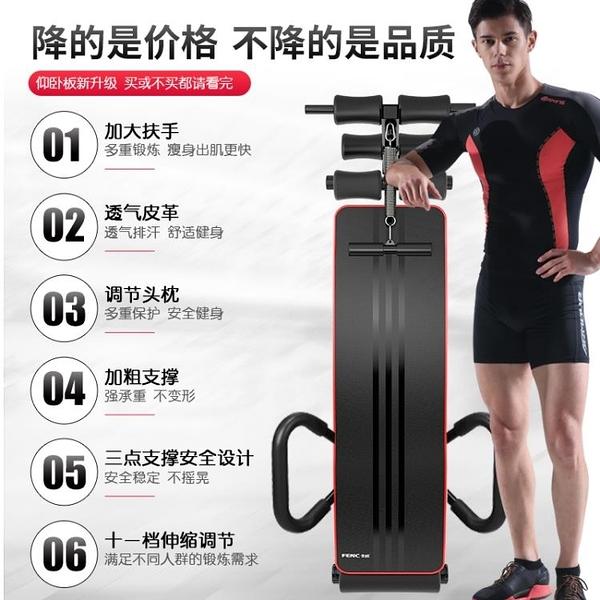 仰臥起坐健身器材家用腹肌板運動輔助器收腹多功能訓練套裝仰臥板WY【快速出貨】