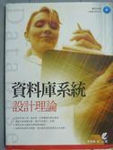 【書寶二手書T6/大學資訊_PLR】資料庫系統設計理論_李紹綸_有光碟