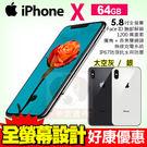 Apple iPhone X 64G 贈滿版玻璃貼 智慧型手機 台灣原廠全新公司貨 24期0利率 免運費 iOS 11