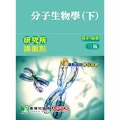 研究所講重點分子生物學(下)(3版)