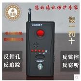 【保固一年】 CC308 防偷拍/監聽 手機監控設備 無線信號 竊聽 探測儀器 監聽 針孔