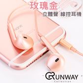 創意 立體 迷你 小巧 玫瑰金 iphone 耳機 閃亮登場  高音質 線控耳機 3.5MM孔